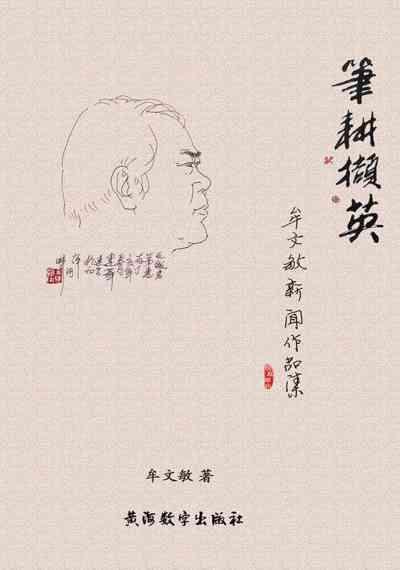 筆耕擷英:牟文敏新聞作品集