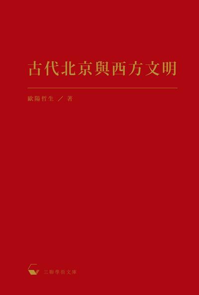 古代北京與西方文明