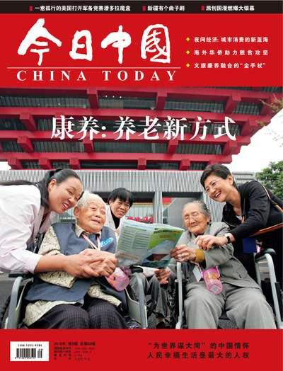 今日中國 [2019年第9期 總第68卷]:康養 : 養老新方式