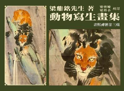 動物寫生畫集:畫獸神態. 三