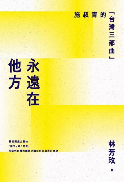 永遠在他方:施叔青的「台灣三部曲」