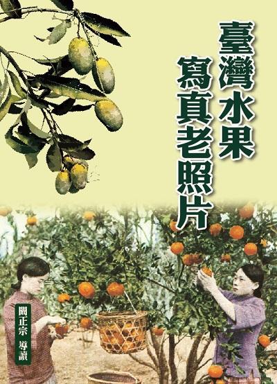 臺灣水果寫真老照片