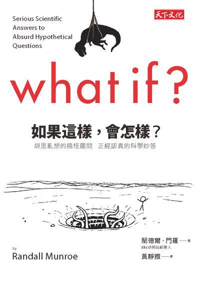如果這樣, 會怎樣?:胡思亂想的搞怪趣問 正經認真的科學妙答