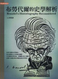 布勞代爾的史學解析