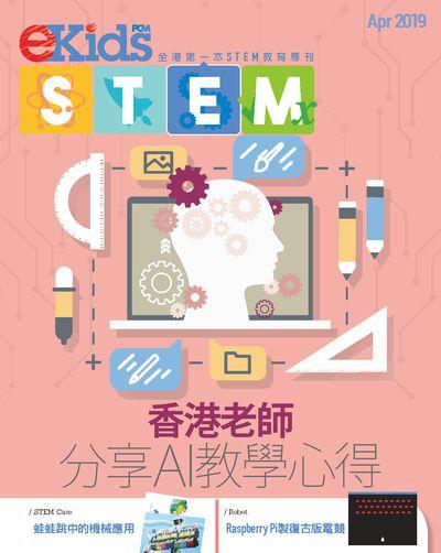 E Kids STEM [Apr 2019]:全港第一本STEM教育周刊:香港老師分享AI教學心得