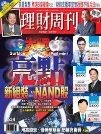 理財周刊 2012/10/19 [第634期]:亮點/新組裝、NAND股