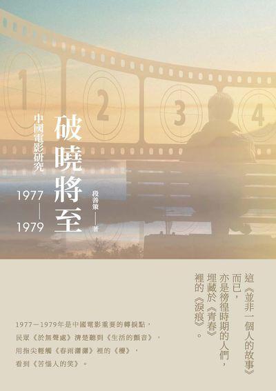 破曉將至:中國電影研究1977-1979