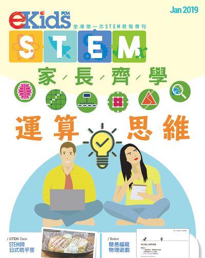 E Kids STEM [Jan 2019]:全港第一本STEM教育周刊:家長齊學 運算思維