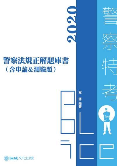 警察法規正解題庫書(含申論&測驗題)