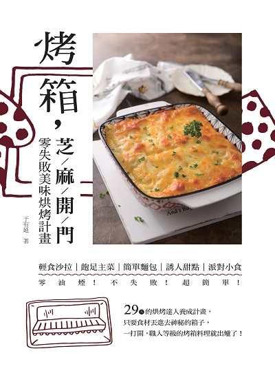 烤箱, 芝/麻/開/門:零失敗美味烘烤計畫