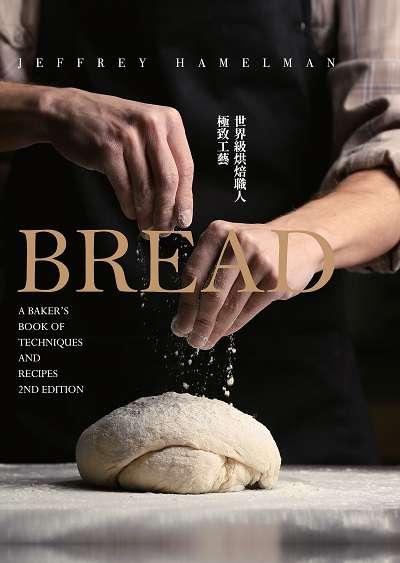 Bread:世界級烘焙職人極致工藝
