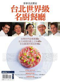 台北世界級名廚餐廳:奢華美食饗宴
