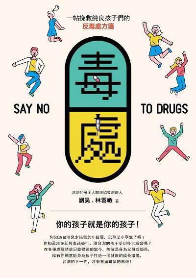 毒處:一帖挽救純良孩子們的反毒處方箋