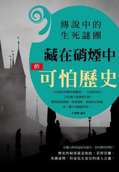 傳說中的生死謎團:藏在硝煙中的可怕歷史