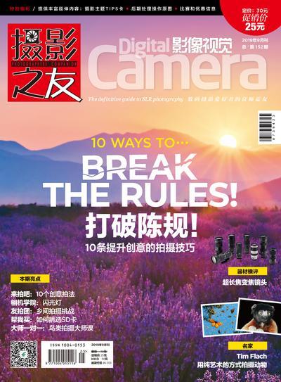 影像視覺 [2019年09月 總152期]:Break the rules! 打破陳規!
