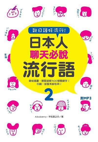 說日語好流行!日本人聊天必說流行語 [有聲書]. 2