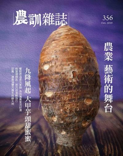 農訓雜誌 [第356期]:九降風起 大甲芋頭甜蜜蜜