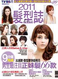 TVBS特刊:髮型誌. 2011