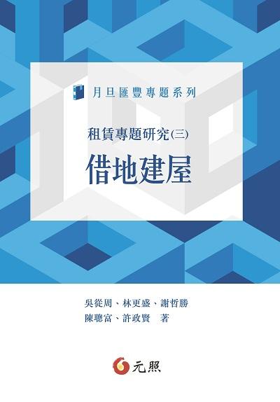 租賃專題研究. (三), 借地建屋
