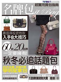 TVBS特刊:名牌包風尚01. 2010 : 超實用買包指南