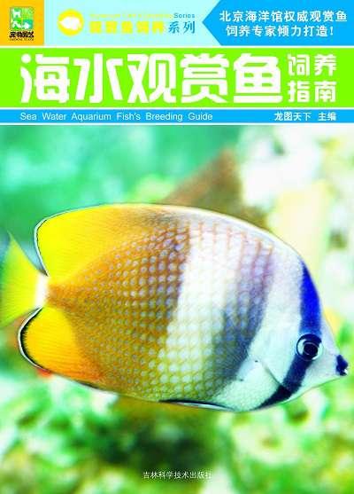 海水觀賞魚飼養指南