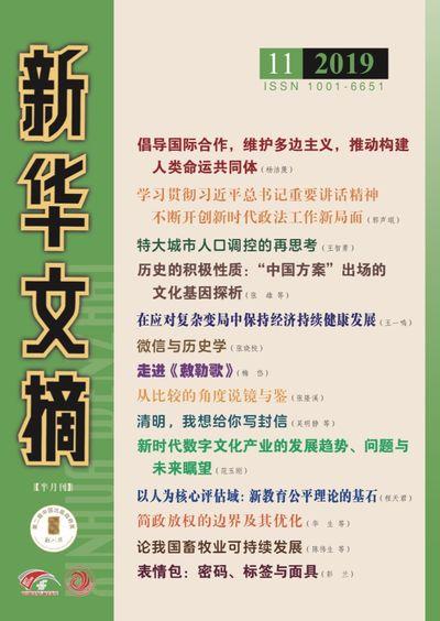 新華文摘 [2019年第11期 總第671期]:倡導國際合作, 維護多邊主義, 推動構建人類命運共同體