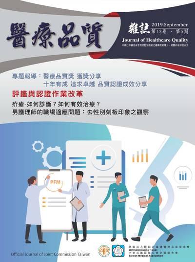 醫療品質雜誌 [第13卷‧第5期]:評鑑與認證作業改革