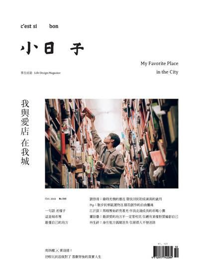 小日子享生活誌 [第90期]:我與愛店 在我城