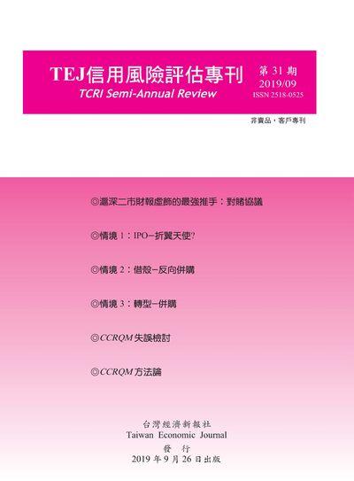 信用風險評估專刊 [第31期]:滬深二市財報須市的最強推手:對賭協議