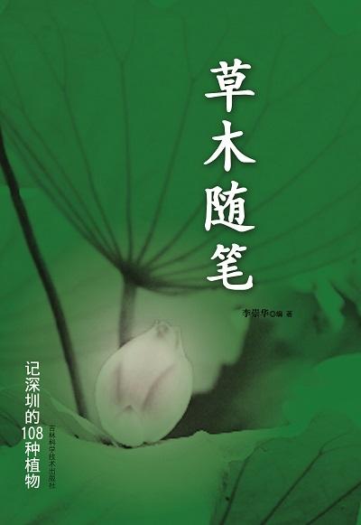 草木隨筆:記深圳的108種植物