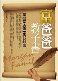 富爸爸教子書:摩根家族傳世的32封信