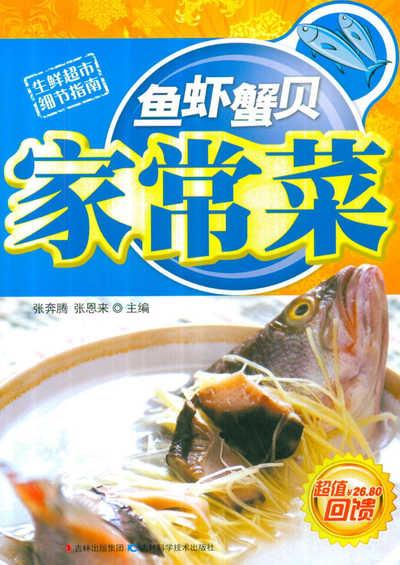 魚蝦蟹貝家常菜