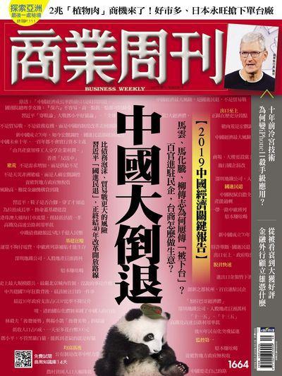 商業周刊 2019/10/07 [第1664期]:中國大倒退