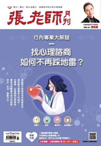 張老師月刊 [第502期]:找心理諮商 如何不再踩地雷?
