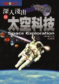 深入淺出談太空科技