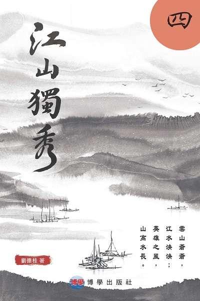 江山獨秀. 四
