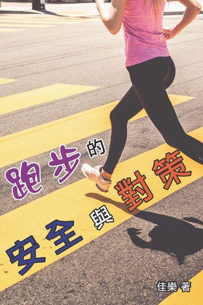 跑步的安全與對策