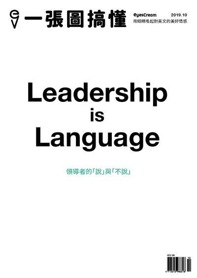 一張圖搞懂 [2019年10月號]:Leadership is Language