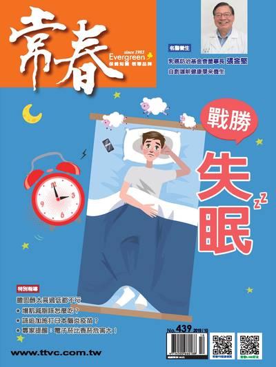 常春月刊 [第439期]:戰勝失眠
