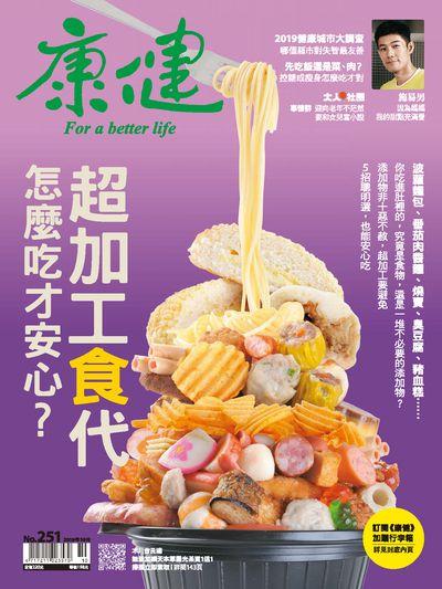 康健 [第251期]:超加工食代 怎麼吃才安心?