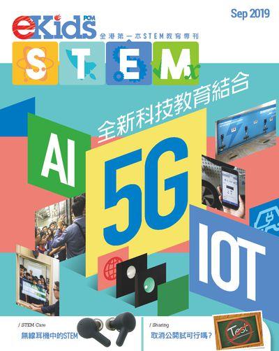 E Kids STEM [Sep 2019]:全港第一本STEM教育周刊:全新科技教育結合 AI 5G IOT