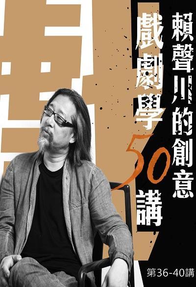 賴聲川的創意 [有聲書]:戲劇學50講. 第36-40講