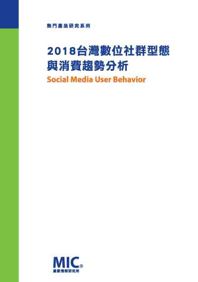 台灣數位社群型態與消費趨勢分析. 2018