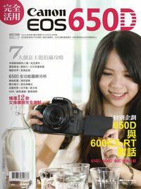 Canon EOS 650D完全活用