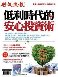 財訊快報 [第201204期]:低利時代的安心投資術