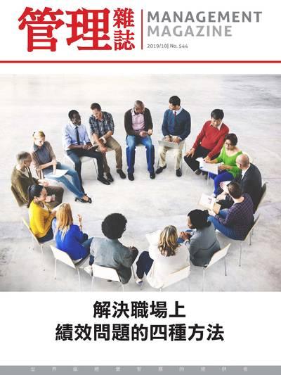 管理雜誌 [第544期]:解決職場上績效問題的四種方法