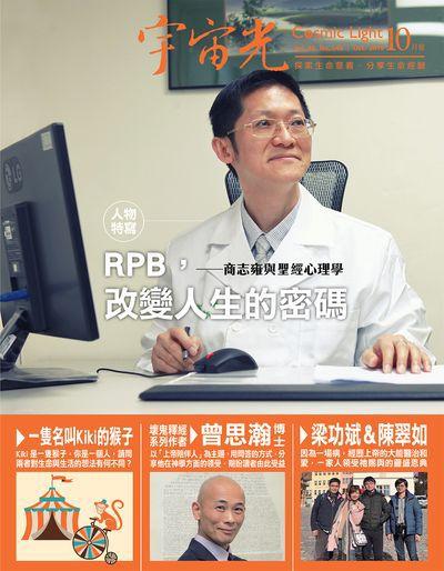 宇宙光 [Vol. 46 No.546] [有聲書]:RPB, 改變人生的密碼