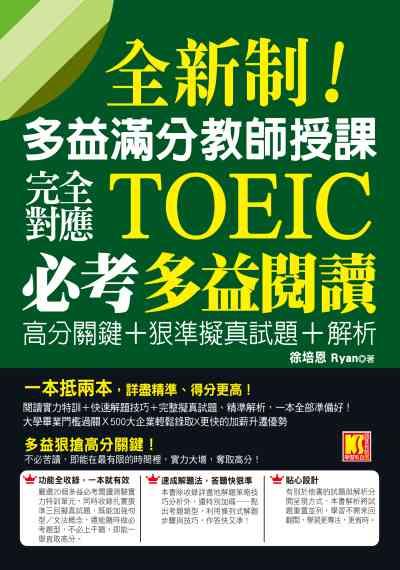全新制!多益滿分教師授課:完全對應TOEIC必考多益閱讀:高分關鍵+狠準擬真試題+解析