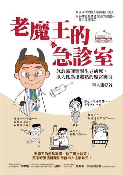 老魔王的急診室:急診醫師面對生老病死, 以人性為出發點的魔宮寓言