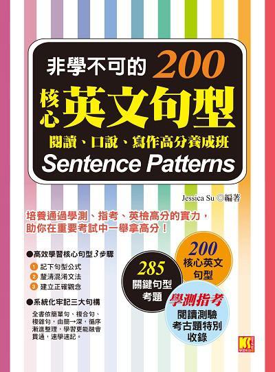 非學不可的200核心英文句型:閱讀、口說、寫作高分養成班